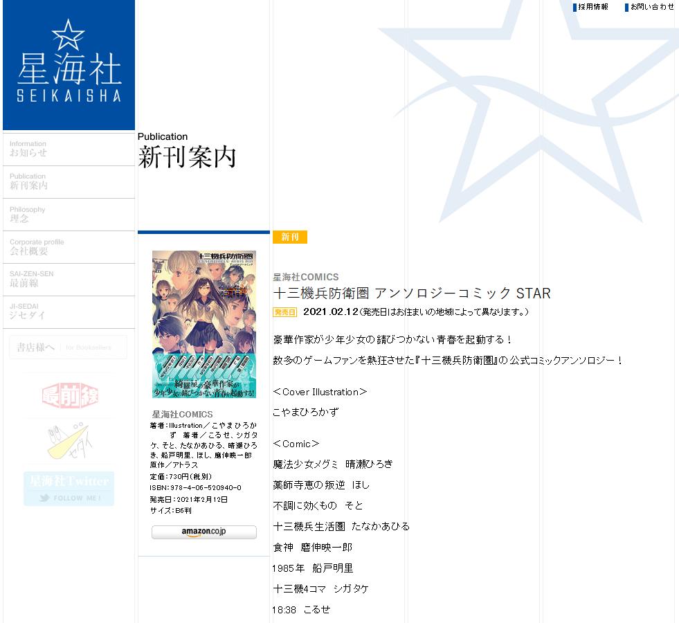 《十三机兵防卫圈》官方漫画精选集STAR将于2月12日发售