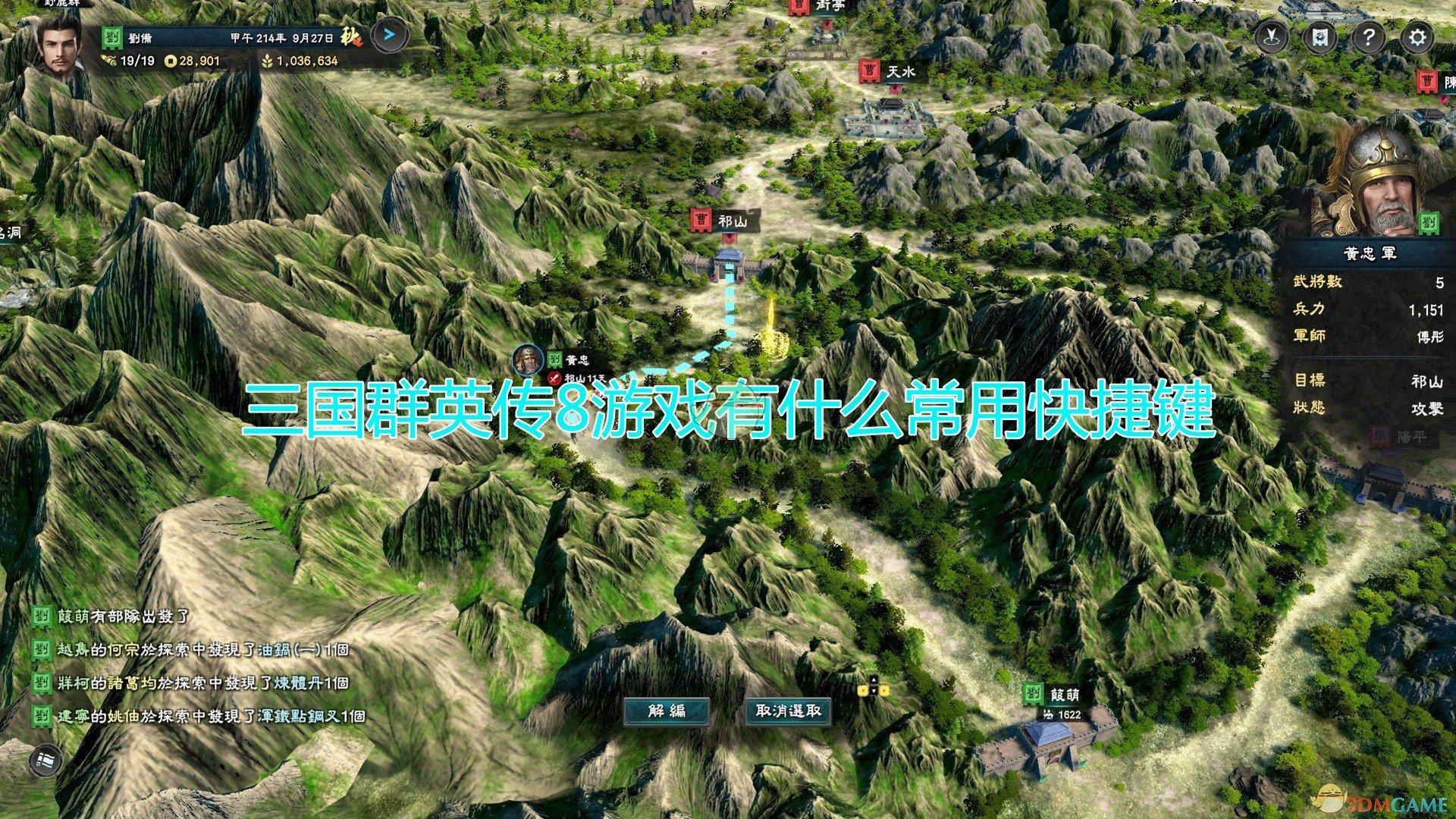 《三国群英传8》游戏常用快捷键一览