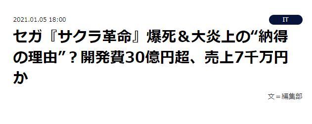 """创造了FGO传说的这家公司,把""""樱花大战""""做死了?(上)"""