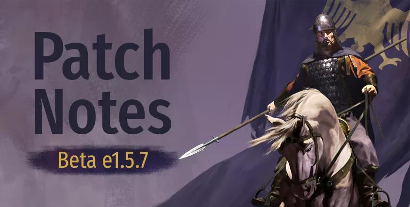 《骑马与砍杀2》Beta e1.5.7更新 实装子嗣养成系统