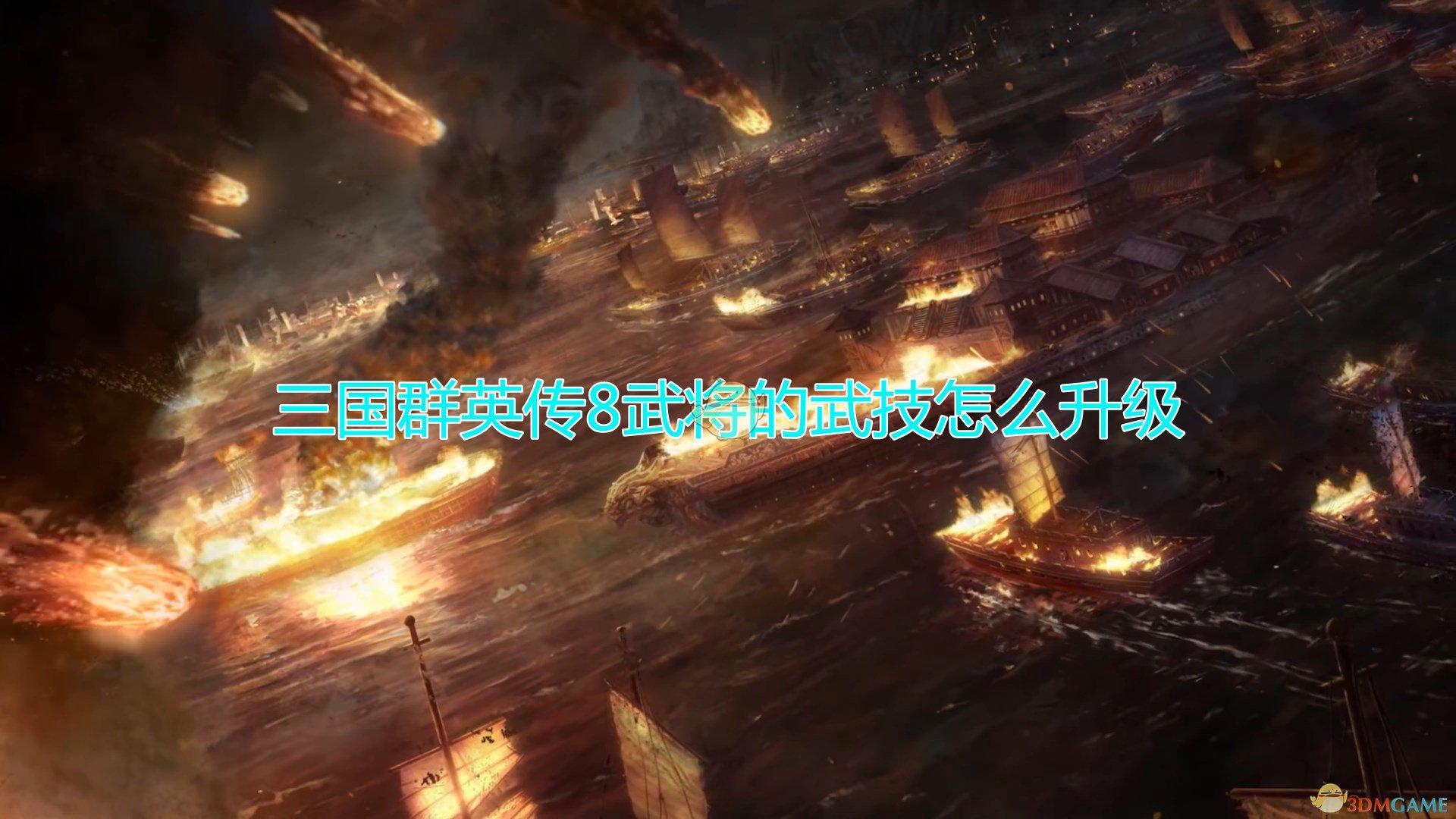 《三国群英传8》武将武技升级方法介绍