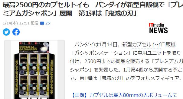 敛财有方 万代推增值版扭蛋机一次可投2500日元达过去5倍