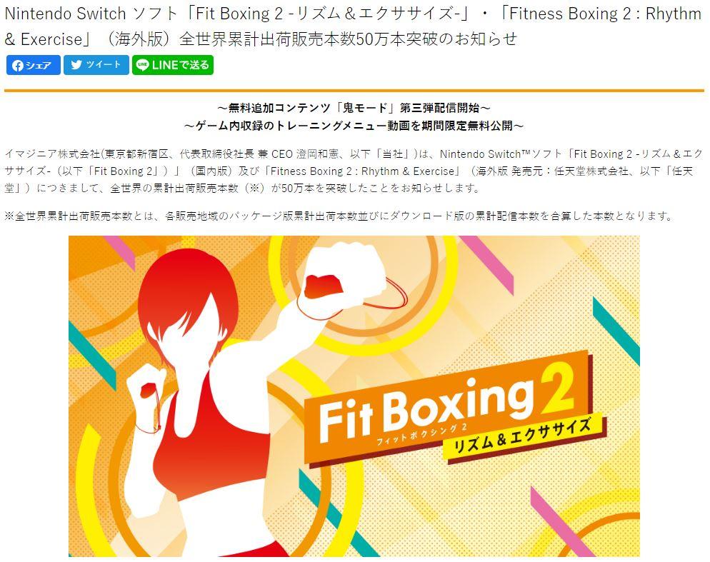 打拳魅力依旧难挡 《健身拳击2》全球销量突破50万 第1张