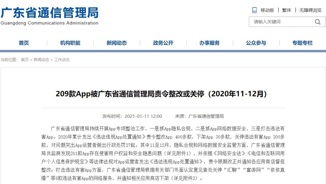 腾讯旗下7款App侵害用户权益 遭广东通信管理局责令整改