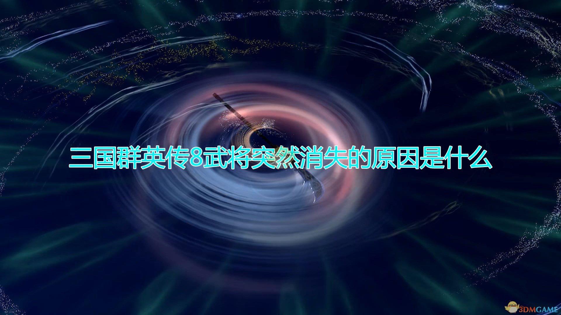 《三国群英传8》武将莫名消失原因介绍