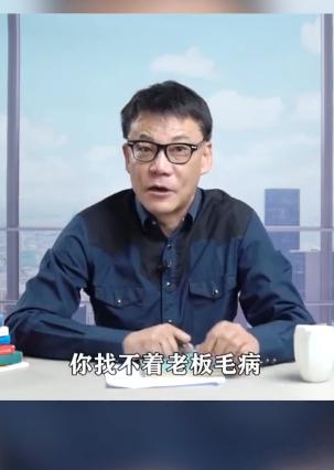 李国庆评互联网996:老板榨取剩余价值 法律上挑不出毛病