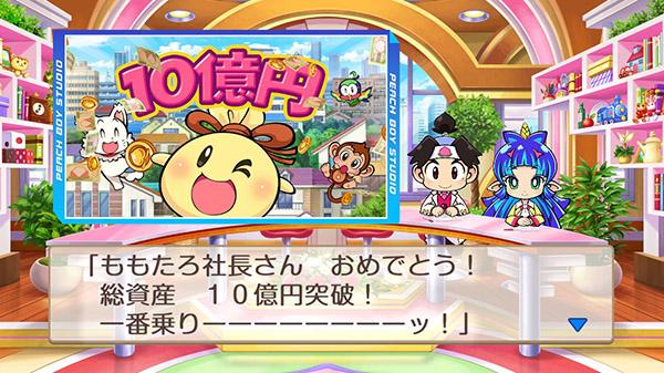 Fami通新一周销量榜 《桃太郎地铁》八连冠