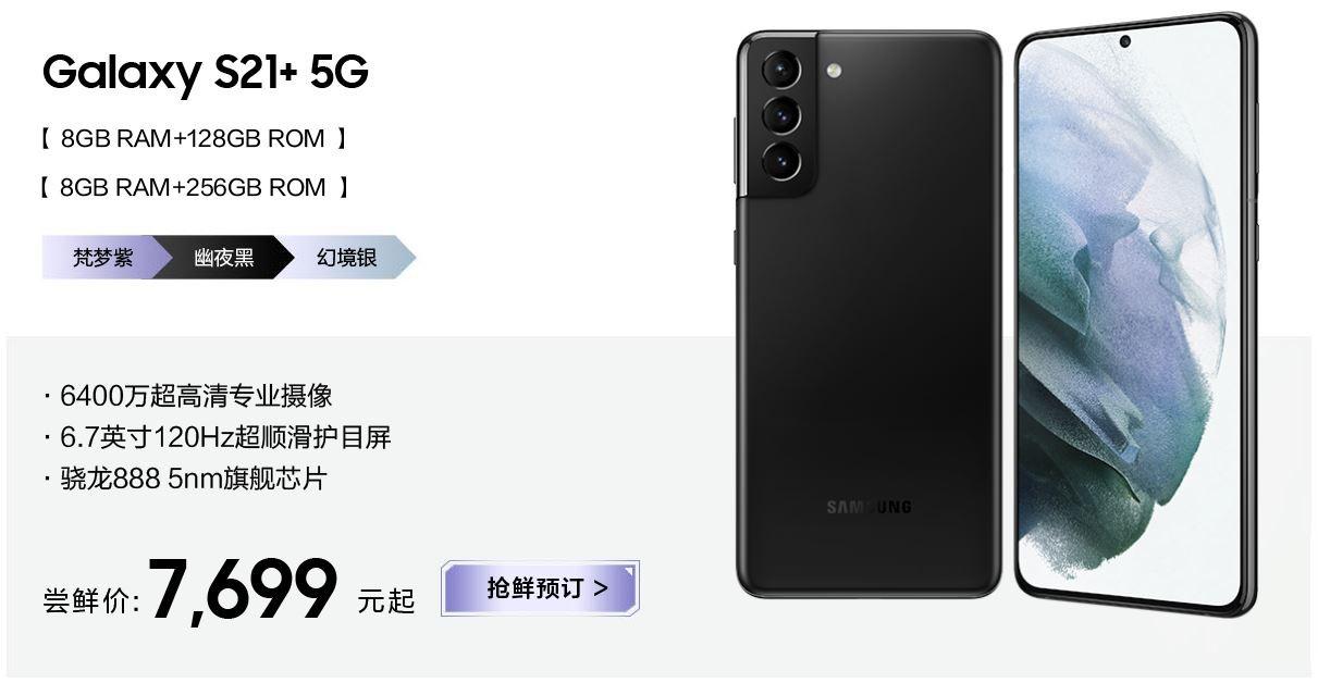 三星S21系列国行6千元起售 取消附带充电器和耳机