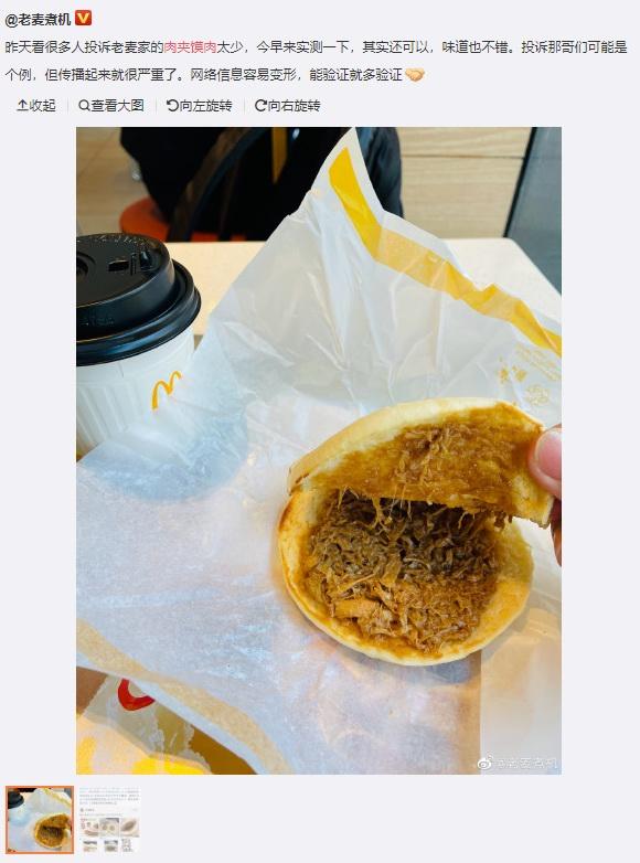 麦当劳肉夹馍被吐槽肉量极少 官方回应:不满意可退