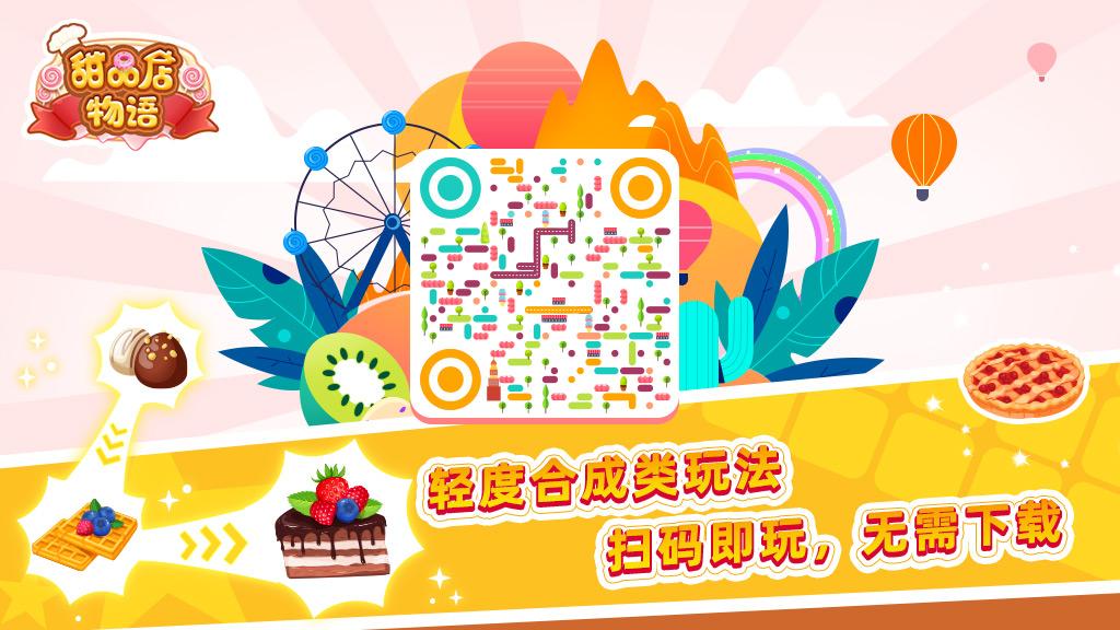 放置休闲能提现,暖心游戏《甜品店物语》冬日上线