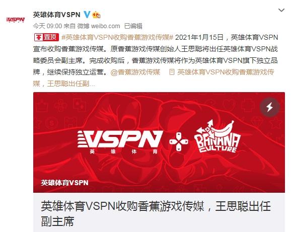英雄体育VSPN收购香蕉游戏 王思聪出任副主席
