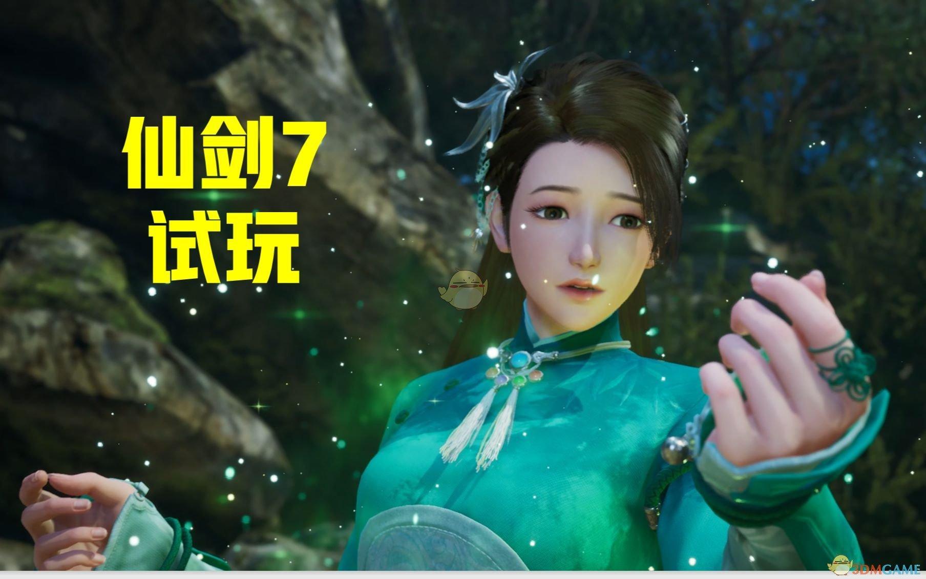仙剑奇侠传7试玩版实况流程视频