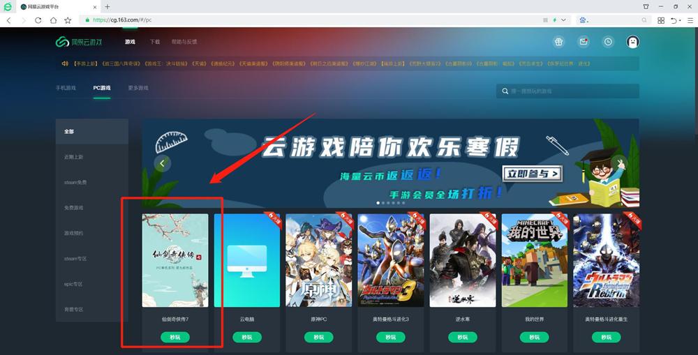 《仙剑7》最低配置?怎么下载?兄弟,现在都可以直接在线玩啦!