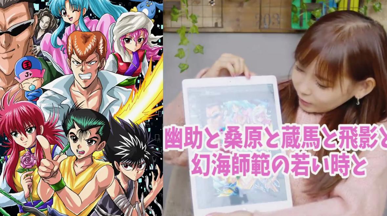 明星中川翔子再度展示漫画绝艺 全彩描绘《幽游白书》角色