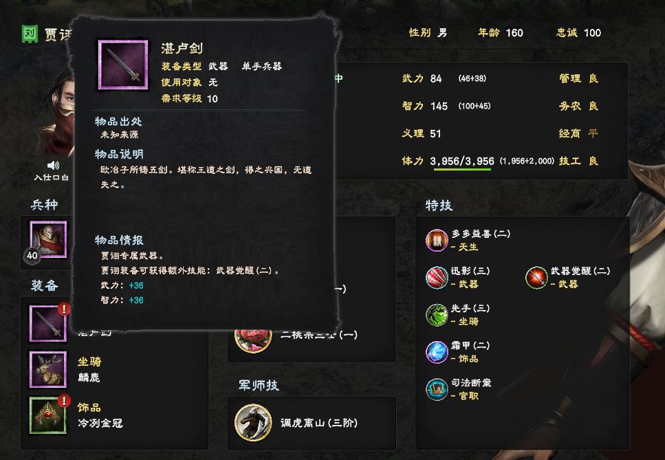 《三国群英传8》贾诩专属武器湛卢剑属性效果一览