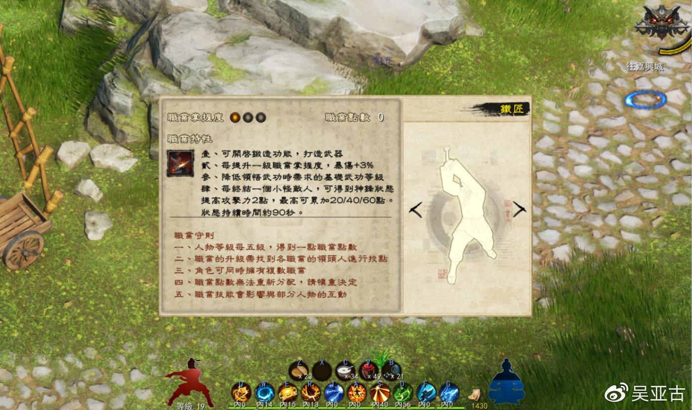 《金庸无双》制作人吴亚古宣布:《金庸无双3》2021年Q3免费开源推出