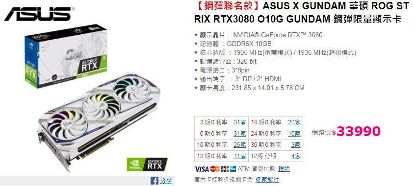 华硕发布ROG RTX3080高达版显卡 售价约7877元