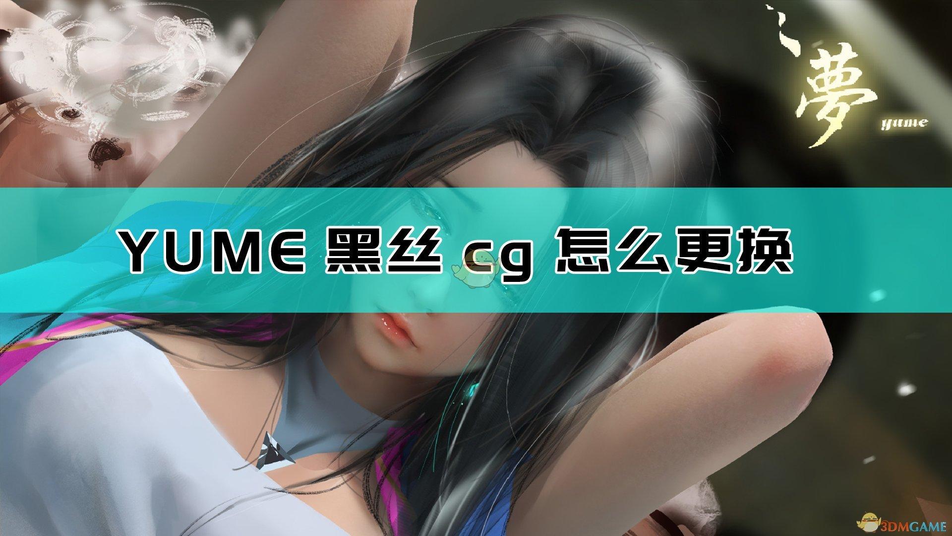 《YUME》黑丝更换方法介绍