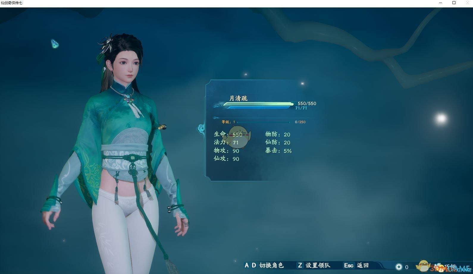 《仙剑奇侠传7》女主性感清凉服装MOD