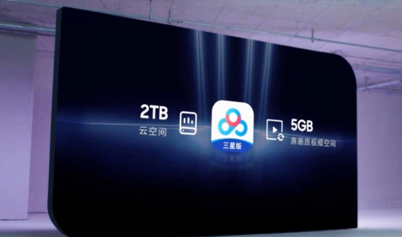 三星和百度网盘合作 将推出百度网盘三星版