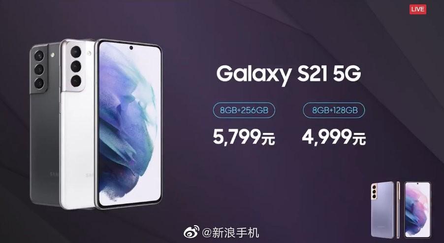 三星Galaxy S21国行发布:骁龙888+120Hz屏 4999元起