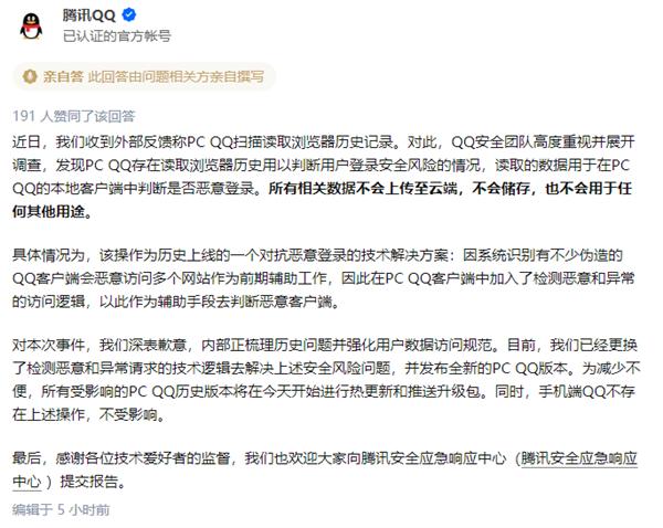 网友称QQ扫描读取浏览器记录 腾讯致歉并回应