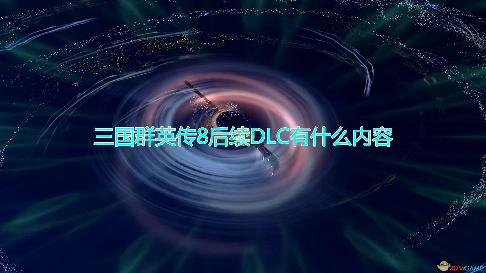 《三国群英传8》后续DLC内容一览