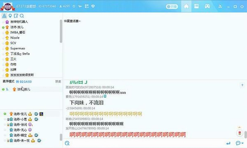 YY回应被禁主播陈一发儿疑似现身直播:账号已冻结