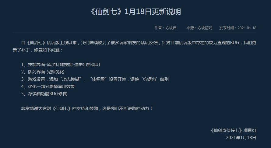 《仙剑奇侠传7》试玩版更新发布 修复Bug优化效果