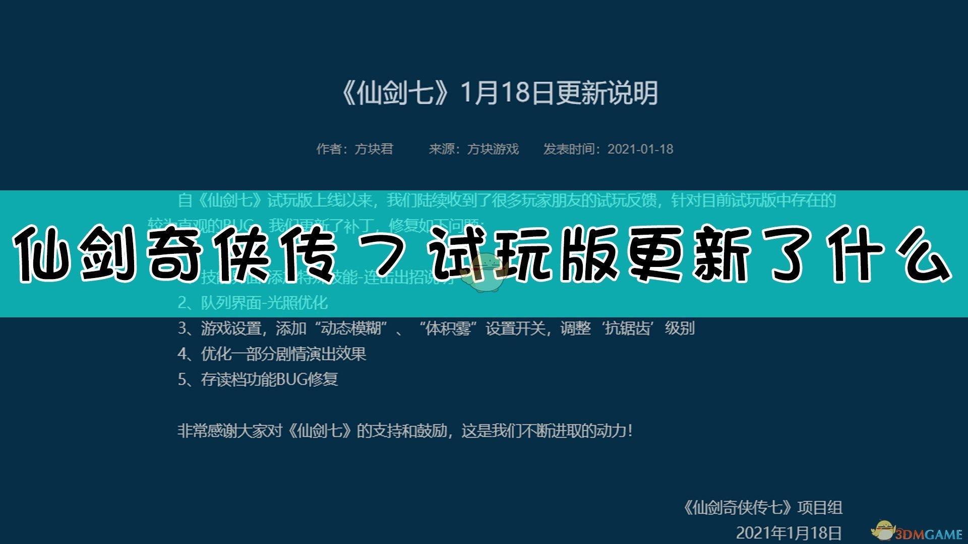 《仙剑奇侠传7》1月18日更新说明