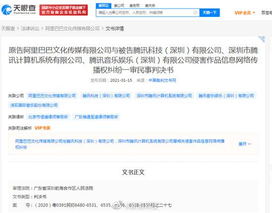 阿里起诉腾讯获赔43.2万元:侵害作品信息网络传播权