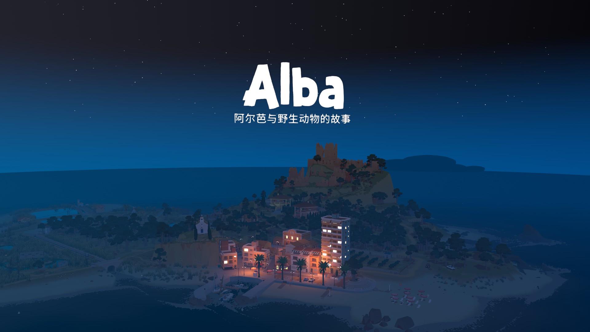 《阿尔芭与野生动物的故事》评测:温馨且发人深省的科普读物