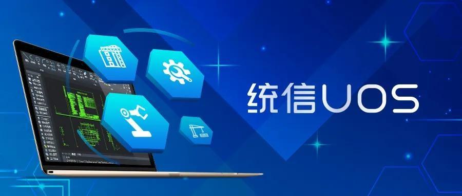 统信UOS操作系统支持全CPU平台 已经可以替代Win7