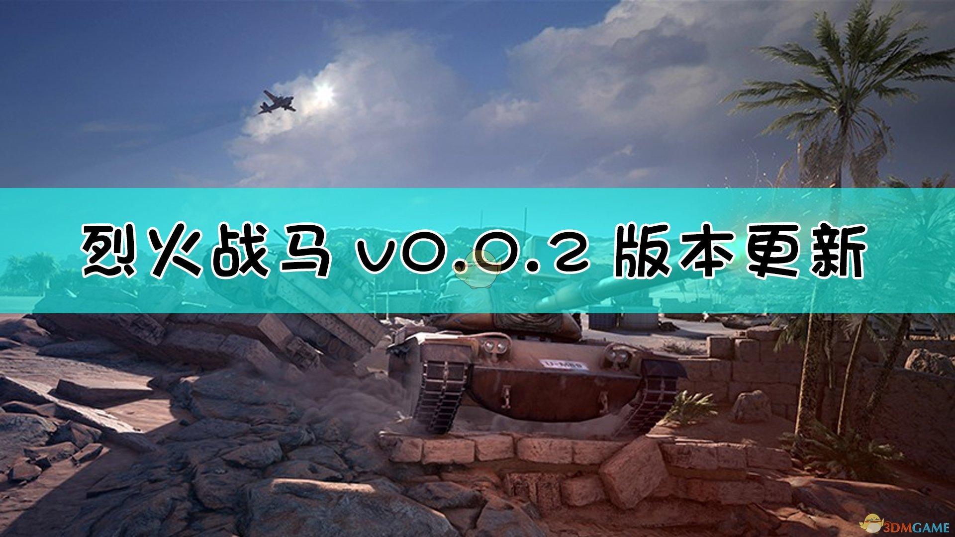 《烈火战马》v0.0.2版本更新公告