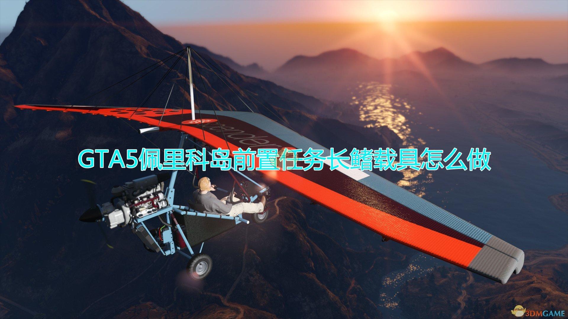《侠盗猎车5/GTA5》佩里科岛前置任务长鳍载具攻略分享