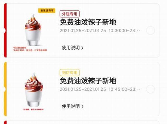 """麦当劳惊喜推出""""油泼辣子冰淇淋"""" 任意消费免费享"""