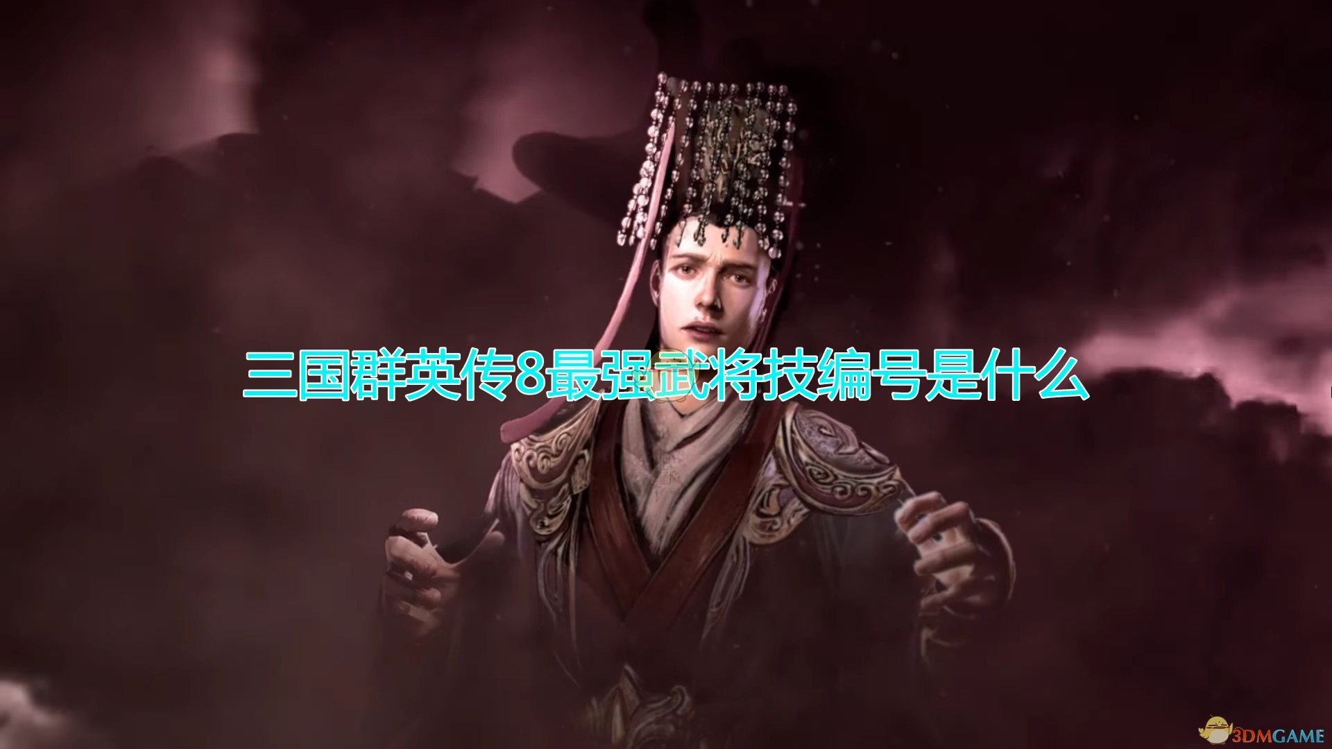 三国群英传8最强武将技编号介绍