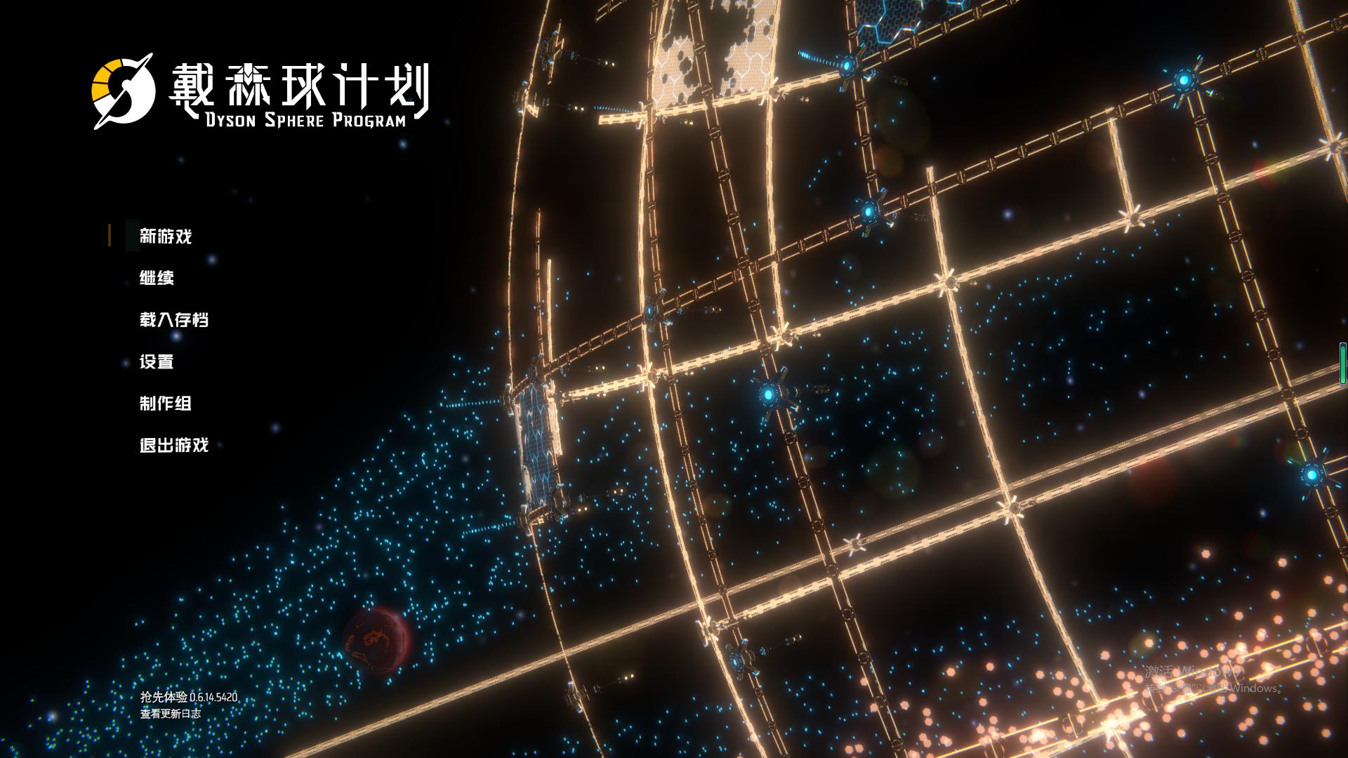 《戴森球计划》抢先评测:简单的科幻游戏不简单的命题作文