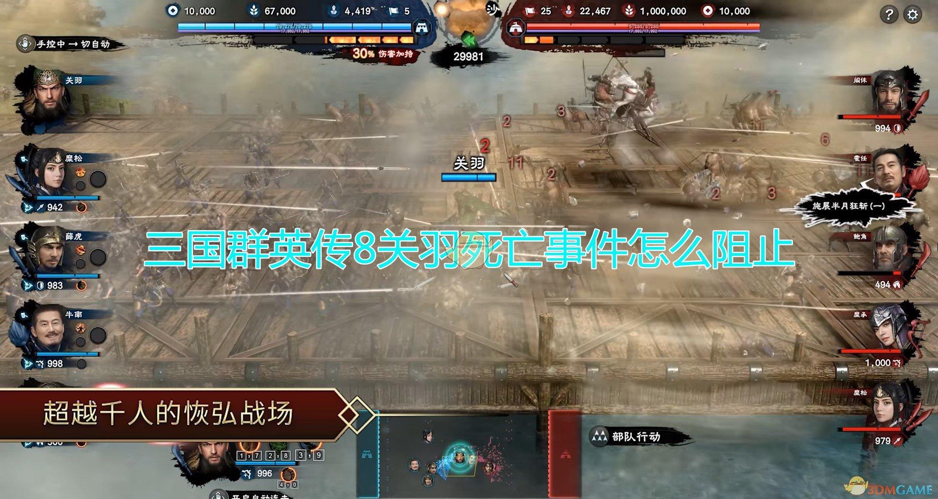 《三国群英传8》关羽死亡事件阻止方法介绍