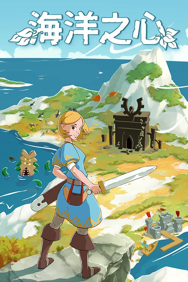 塞尔达式动作类RPG《海洋之心》现已在Steam和GOG平台上推出