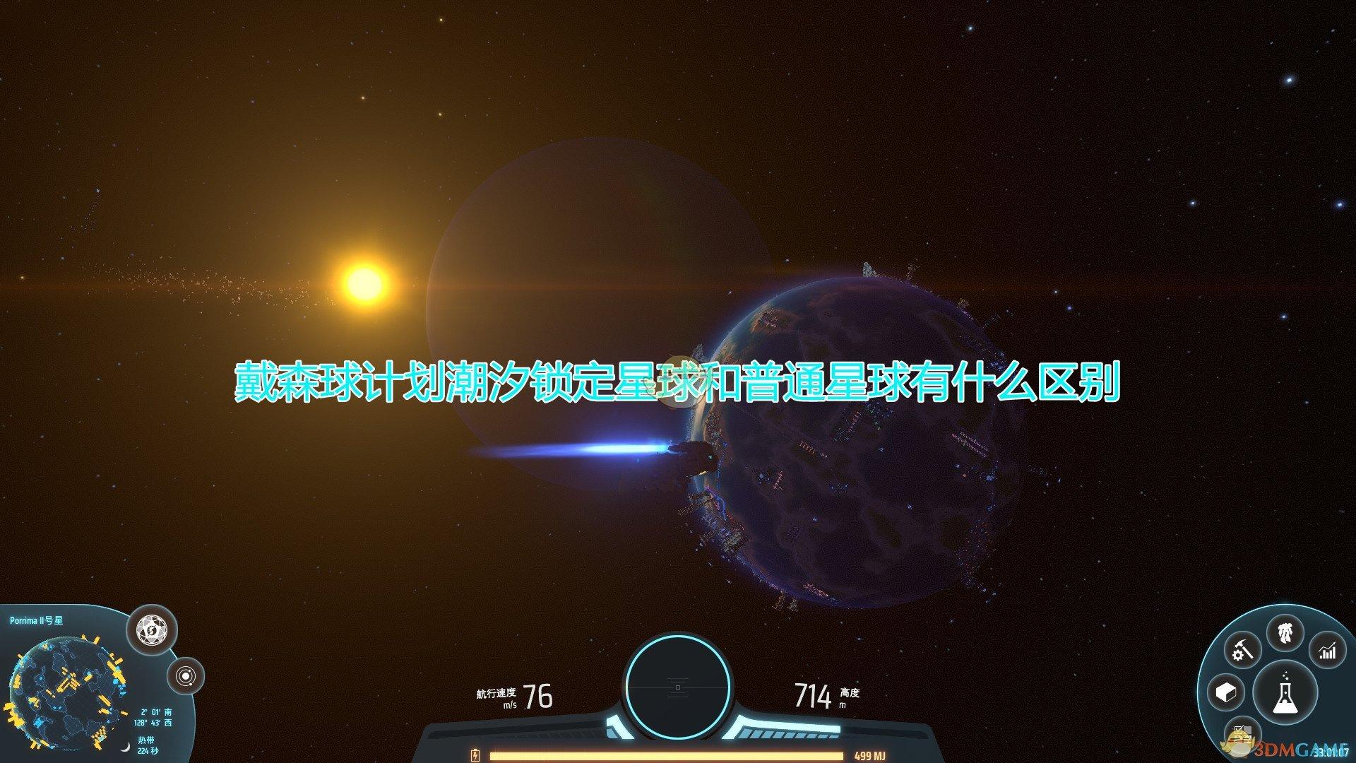 《戴森球计划》潮汐锁定星球小知识介绍