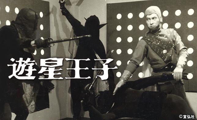 岛国日本60年经典科幻特摄「游星王子」重制 今夏上映