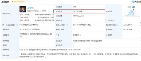 王思聪被法院强制执行:执行标的为7701万元