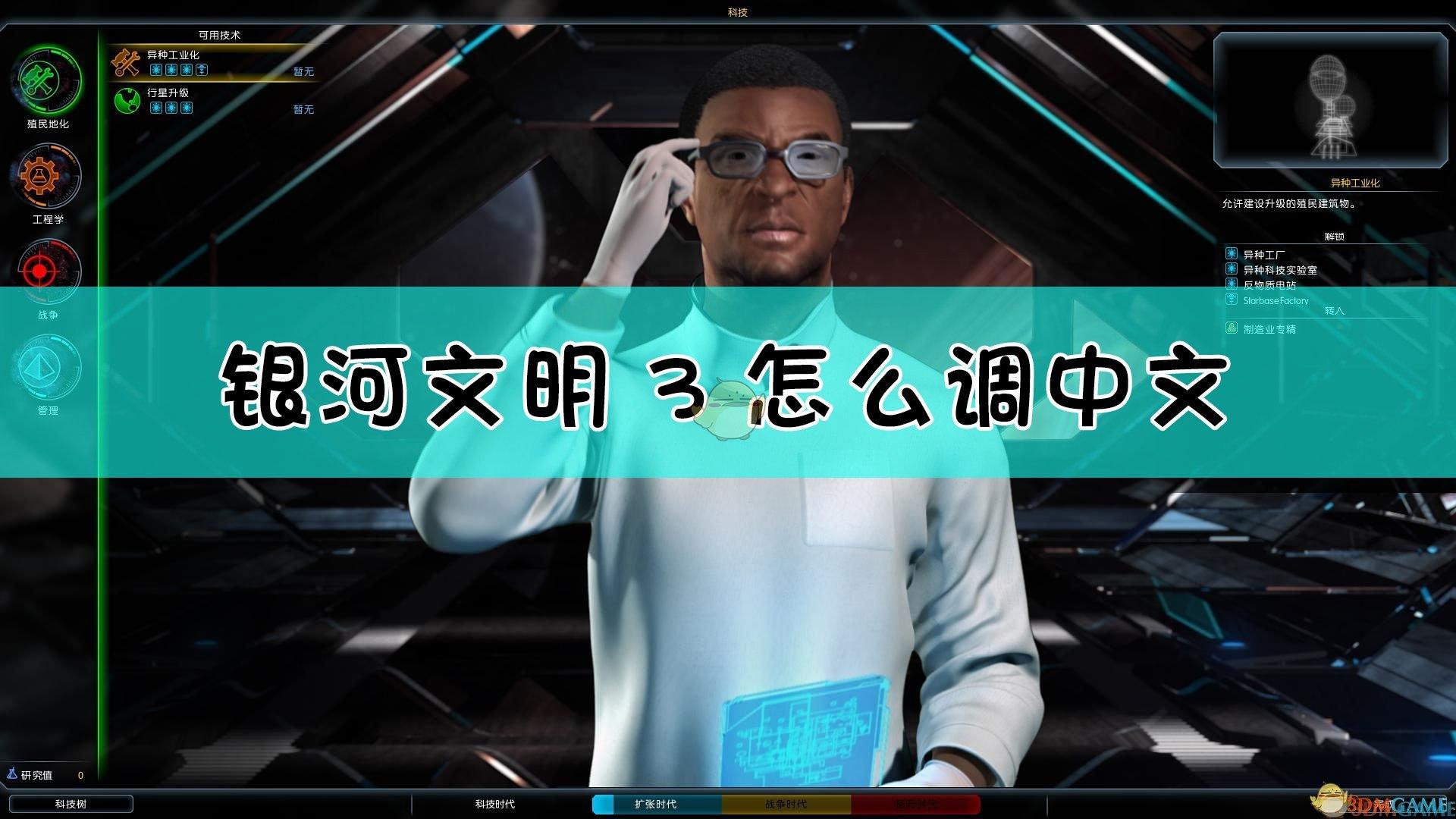 银河文明3怎么调中文