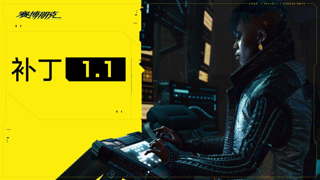 《赛博朋克2077》1.1版补丁推出 多处稳定性优化