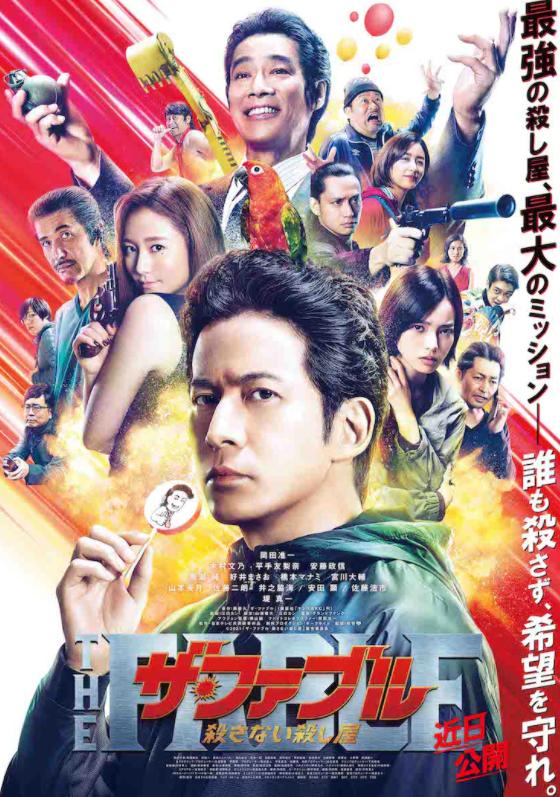 漫改真人电影《杀手寓言》确定延期 原定2月5日上映
