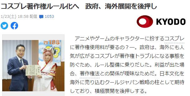 好事将尽!日本政府正在考虑将COSPLAY纳入知识产权规则