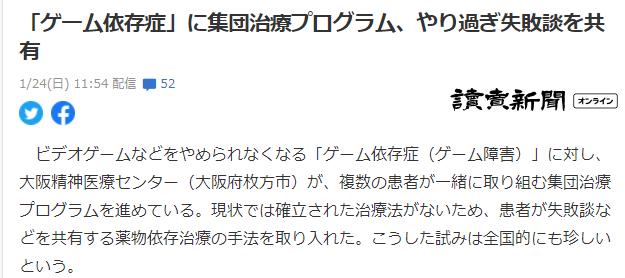 非电击!大阪医疗中心采取集团治疗游戏沉迷症颇见成效