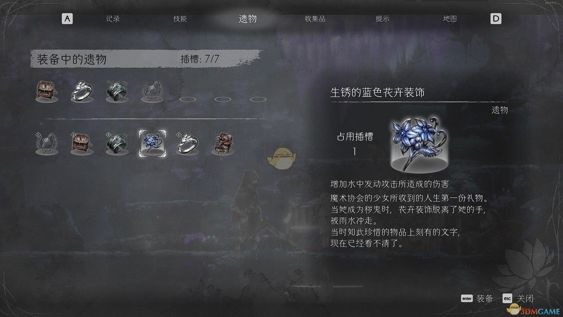 《终结的百合花:骑士们的救赎》遗物生锈的蓝色花卉装饰效果介绍