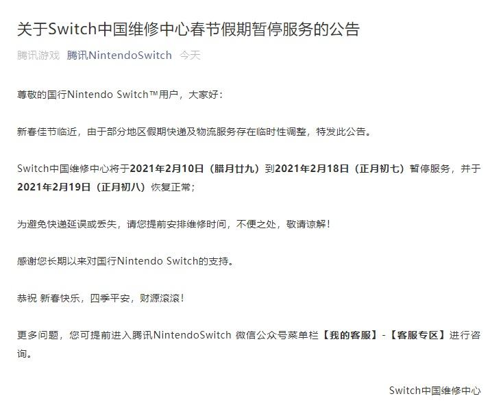 腾讯Switch中国维修中心春节假期暂停服务 正月初八恢复 同时还送红包